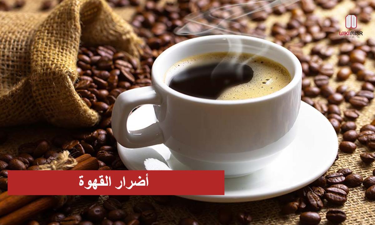 ما العلاقة بين القهوة وارتفاع ضغط الدم؟