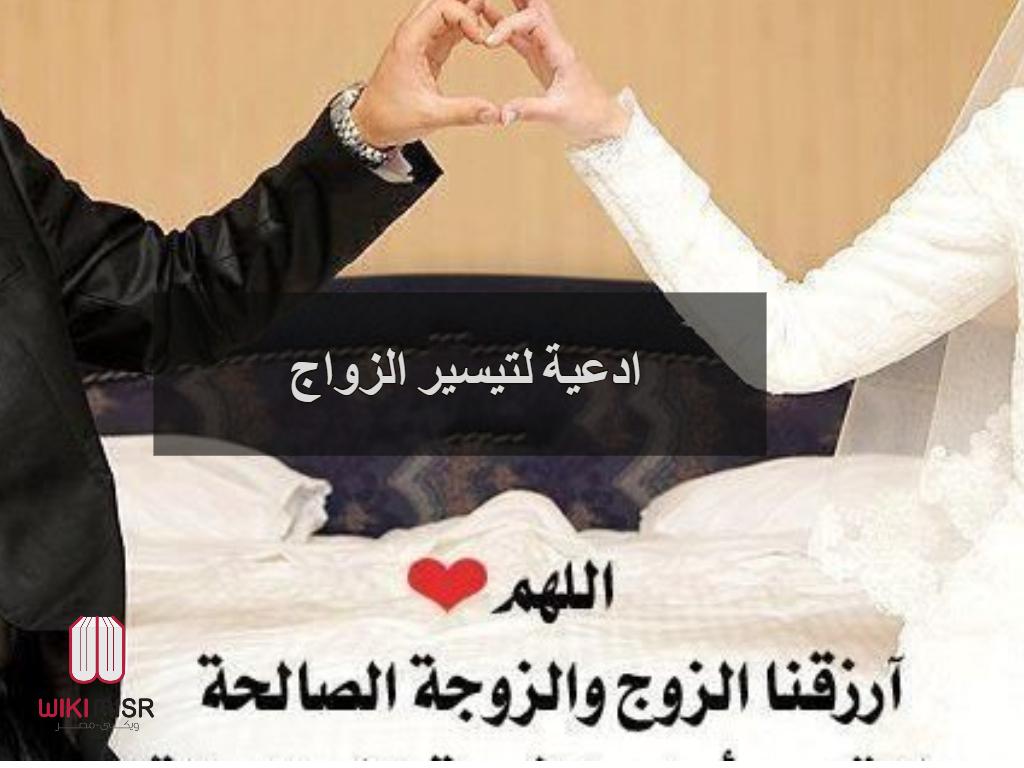 ادعية لتيسير الزواج من شخص معين