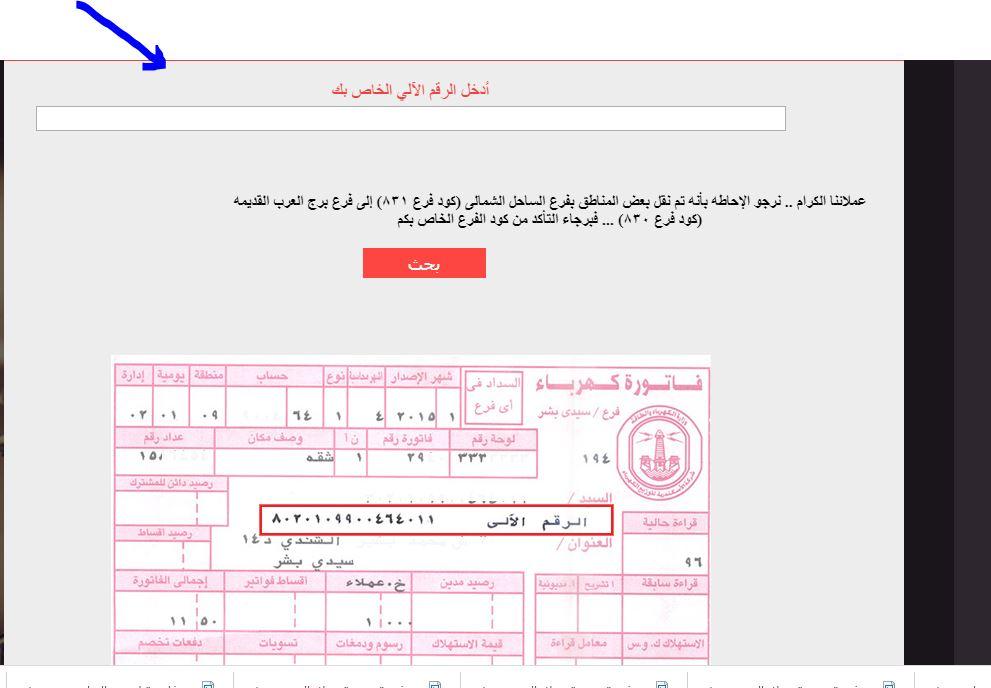 اكتب الرقم الآلي أو الالكتروني الخاص بك هنا للاستعلام عن الفاتورة في شركة توزيع الاسكندرية