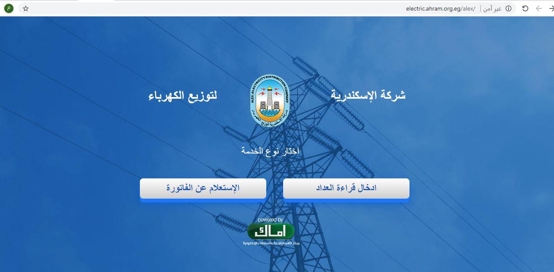الاستعلام عن فاتورة الكهرباء شركة الإسكندرية لتوزيع الكهرباء