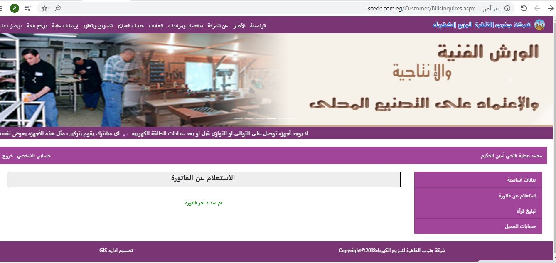 الاستعلام عن فاتورة الكهرباء شركة جنوب القاهرة