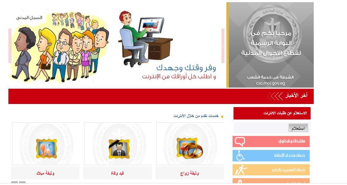 الصفحة الرئيسية للخدمات الالكترونية الخاصة بقطاع الأحوال المدنية
