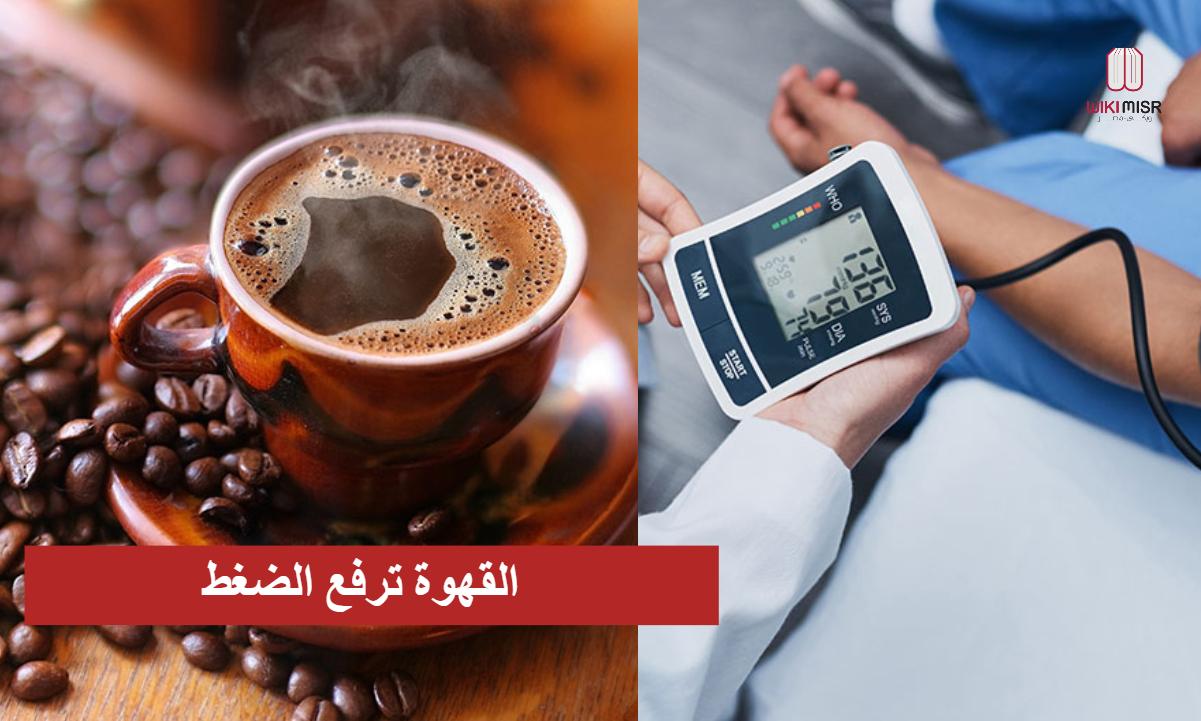 القهوة والضغط علاقة طردية فكلما شربت كثيرًا ارتفع ضغط دمك