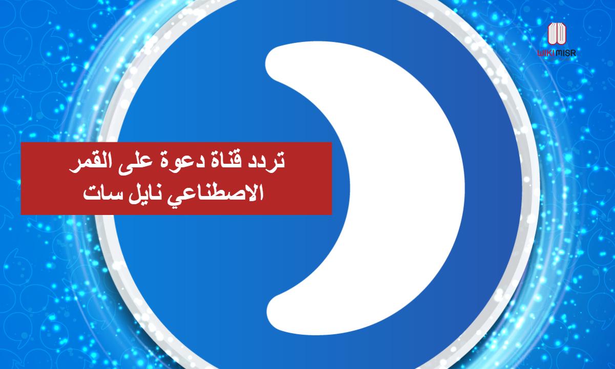 تردد قناة دعوة على القمر الاصطناعي نايل سات