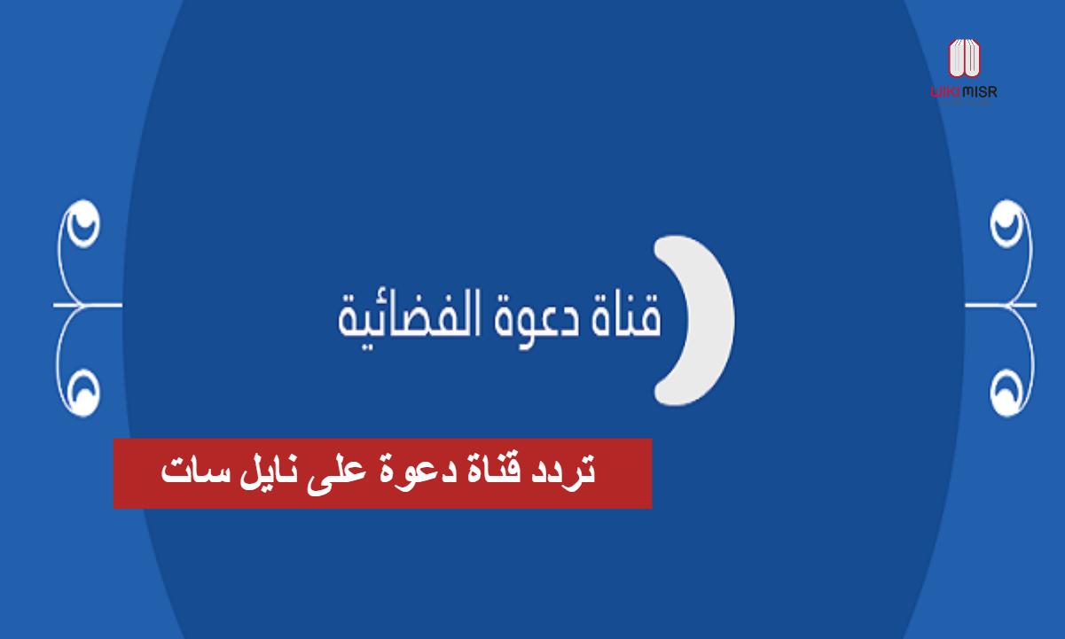 تردد قناة دعوة على نايل سات