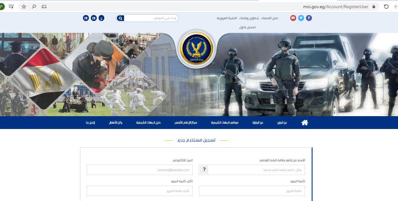 تسجيل مستخدم جديد على موقع وزارة الداخلية المصري
