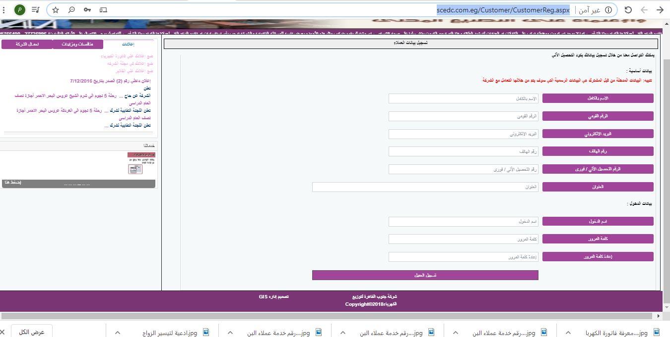 رابط التسجيل على موقع شركة جنوب  القاهرة لتوزيع الكهرباء