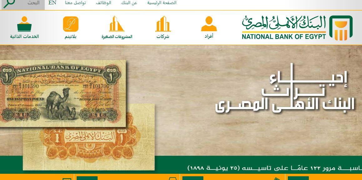 رقم خدمة عملاء البنك الاهلي المصري 2020