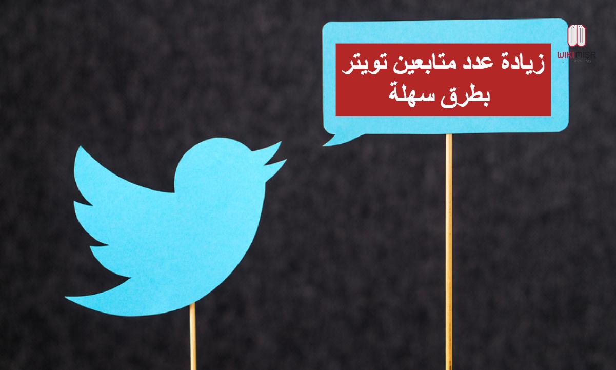 زيادة عدد متابعين تويتر بطرق سهلة