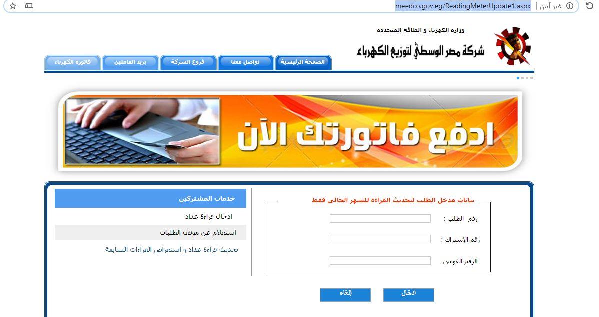 شركة مصر الوسطى لتوزيع الكهرباء
