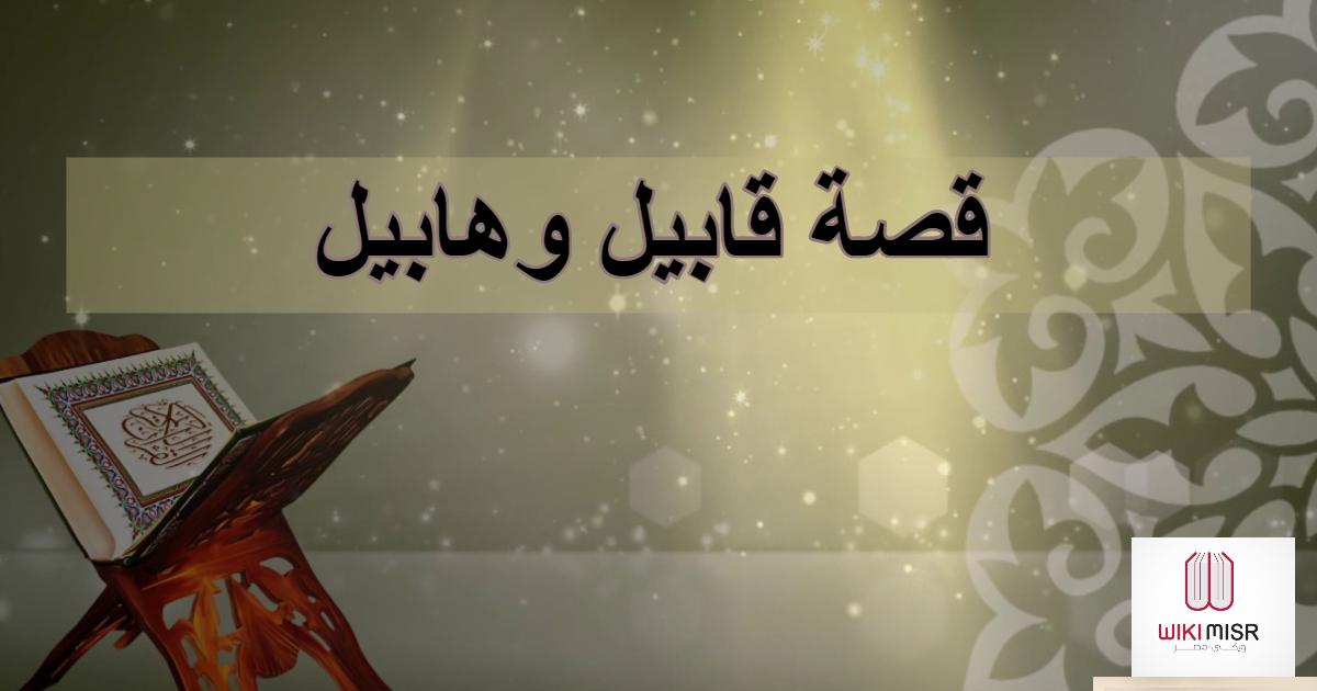 قصة قابيل وهابيل ولد آدم عليه السلام ومَن قتل الآخر والأسباب