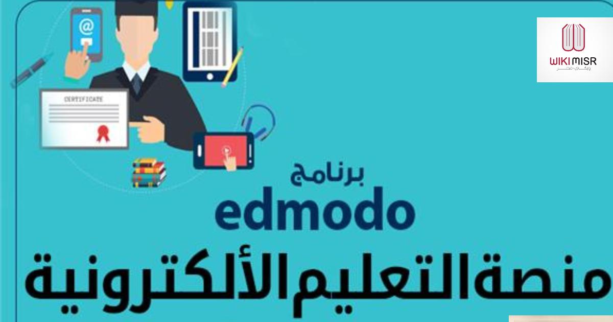 التسجيل على ادمودو  المنصة التعليمية الجديدة خطوة بخطوة
