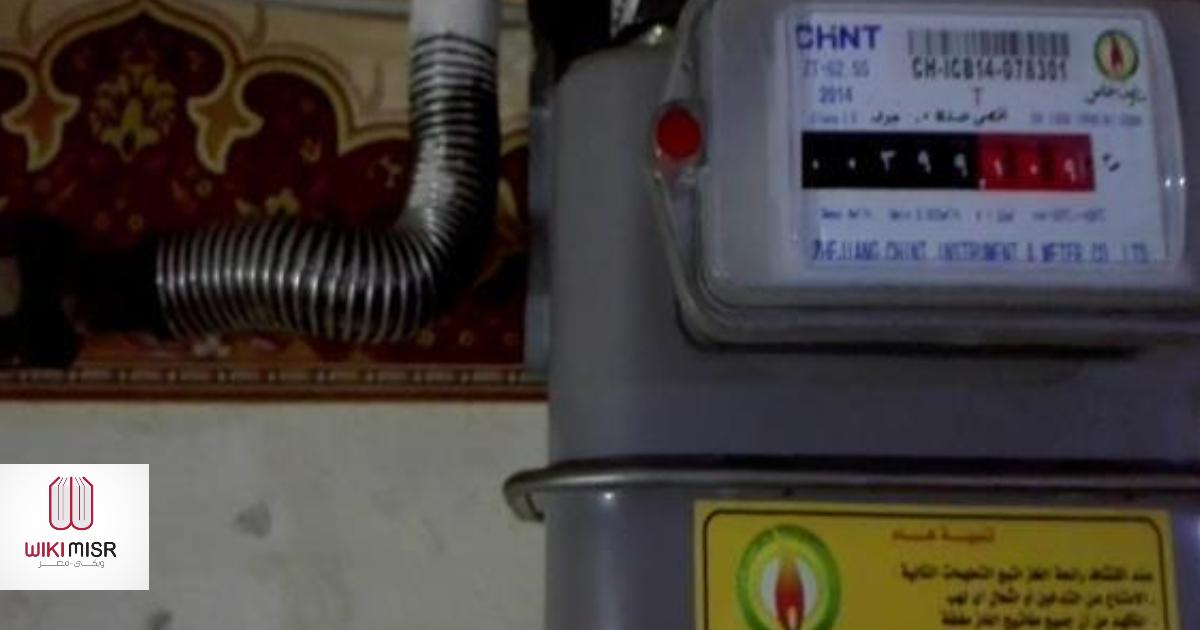 كيفية سداد فاتورة الغاز