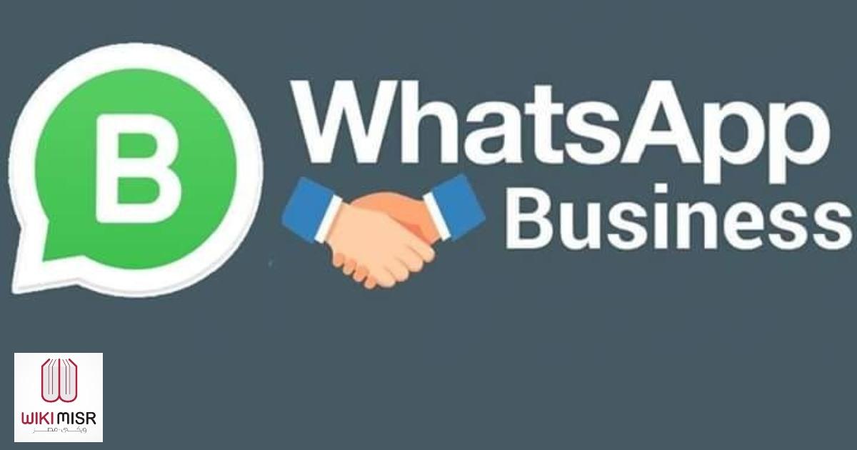 ما هو تطبيق واتساب التجاري والفرق بينه وبين واتس اب العادي