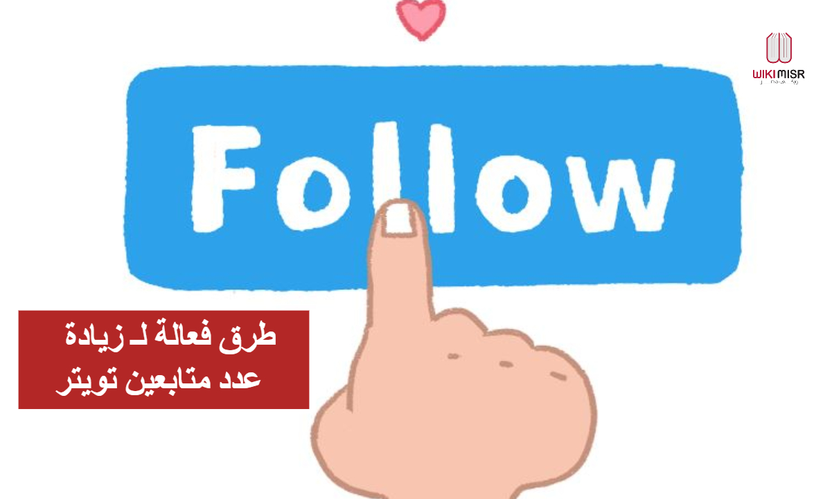5 أساليب ناجحة لـ زيادة متابعين تويتر