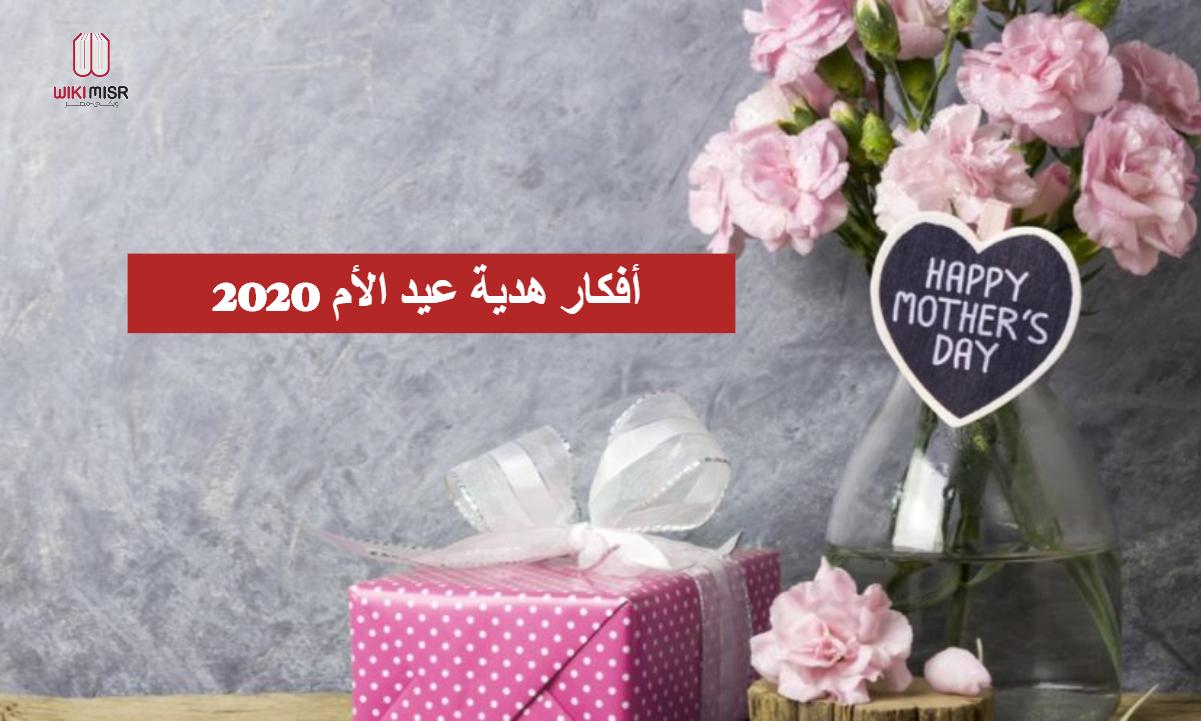أفكار هدية عيد الأم 2020