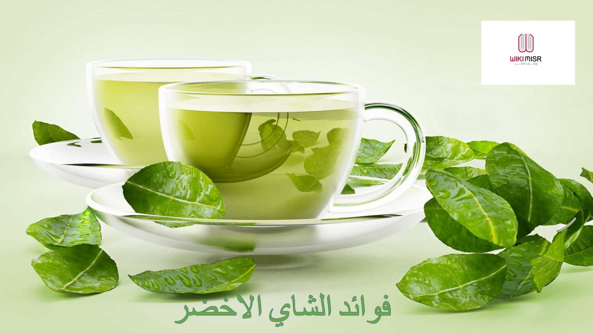 فوائد الشاي الاخضر وأضراره