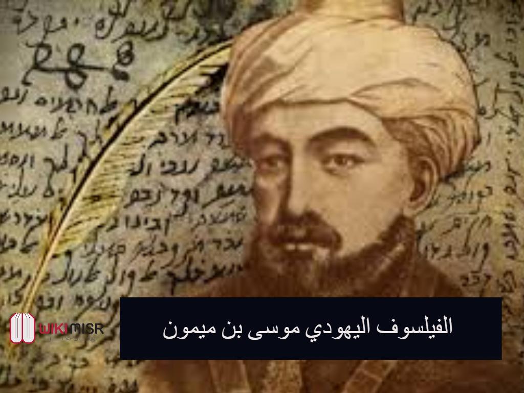 الفيلسوف اليهودي موسى بن ميمون