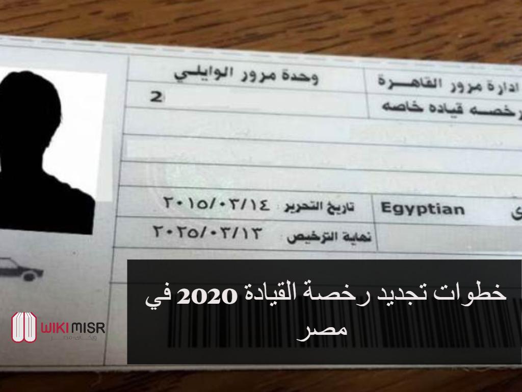 خطوات تجديد رخصة القيادة 2020 في مصر