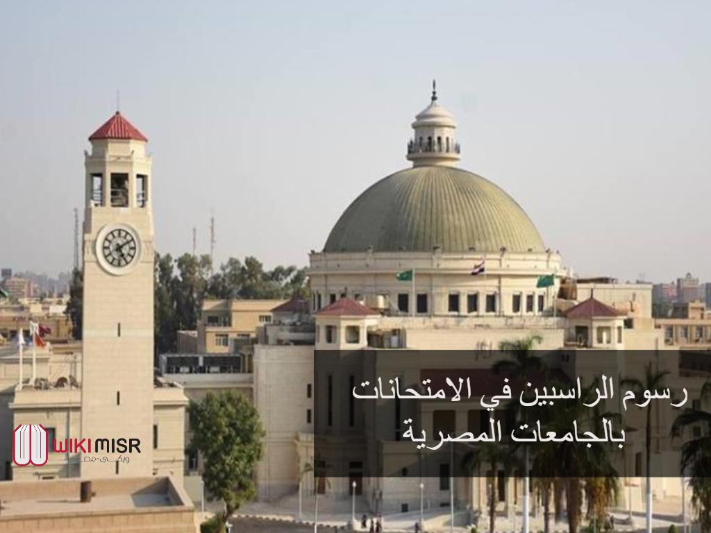رسوم الراسبين في الامتحانات بالجامعات المصرية