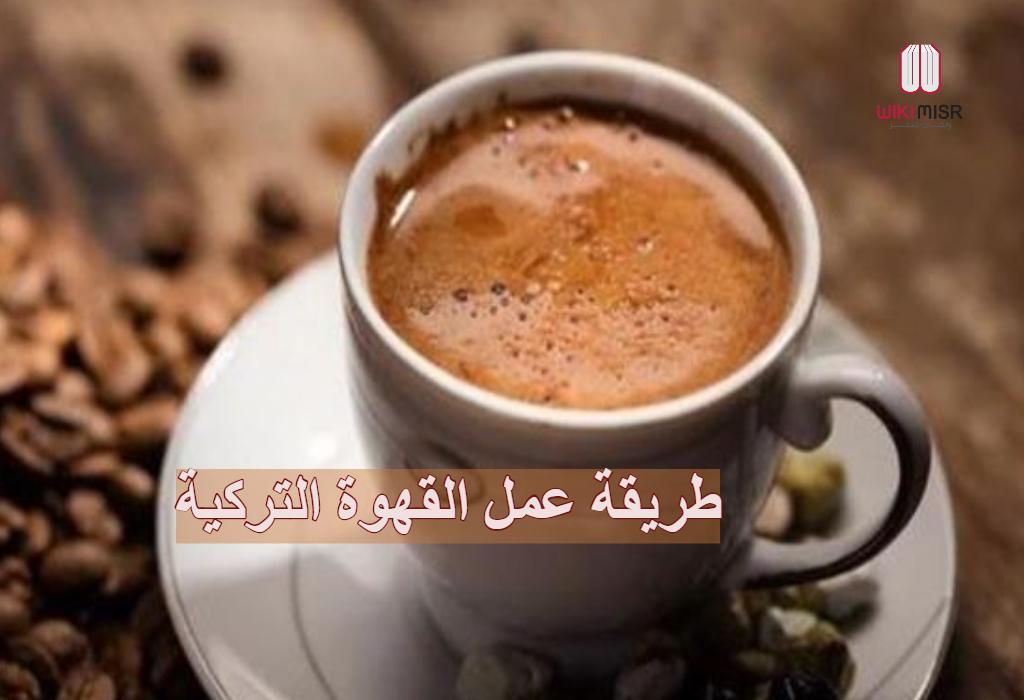 في اليوم العالمي للقهوة فوائدها وطريقة تحضيرها