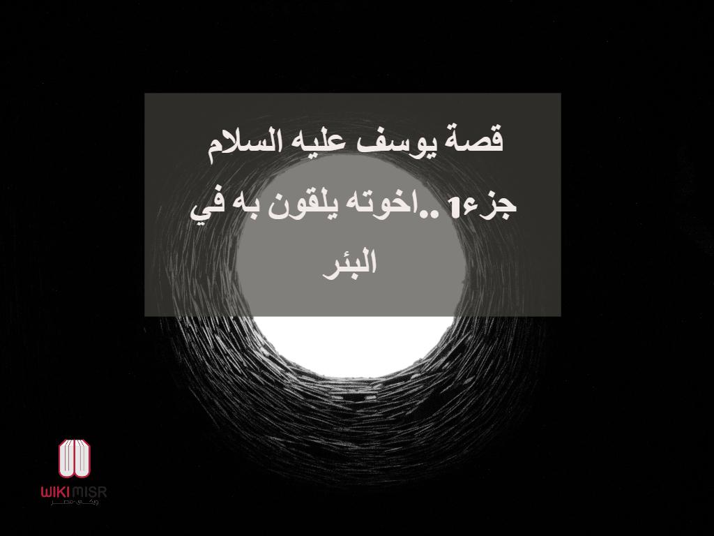 """قصة سيدنا يوسف عليه السلام """"جزء1"""""""