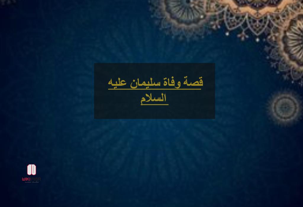 """وفاة سليمان عليه السلام """"الجزء الأخير"""""""