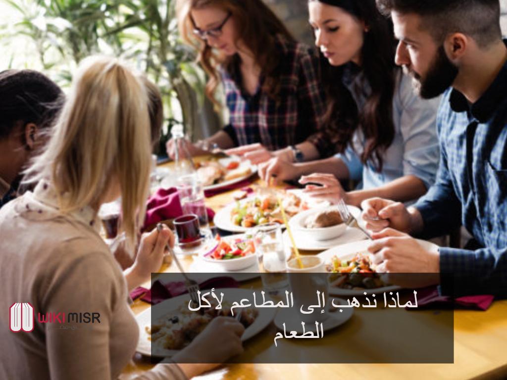 لماذا نرتاد المطاعم