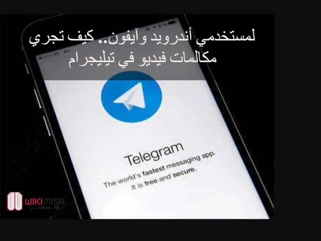 لمستخدمي أندرويد وآيفون كيف تجري مكالمات فيديو في تيليجرام