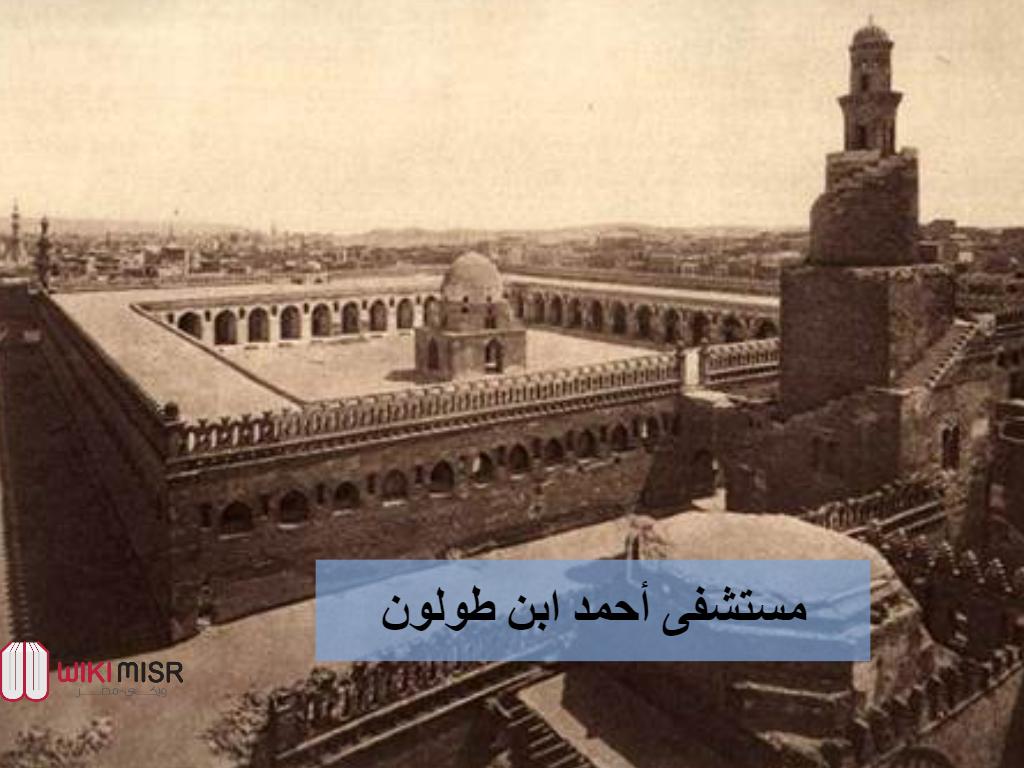 مستشفى أحمد ابن طولون