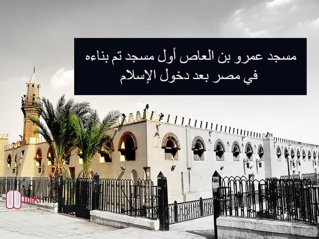 مسجد عمرو بن العاص أول مسجد تم بناءه في مصر بعد دخول الإسلام