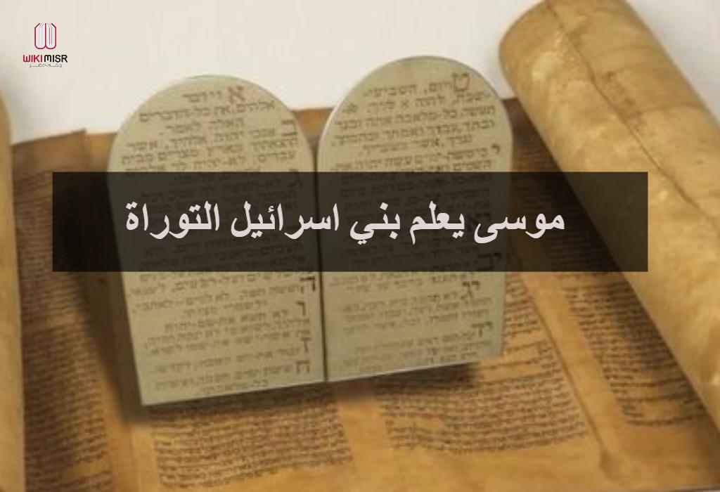 """قصة سيدنا موسى عليه السلام """"جزء8"""""""