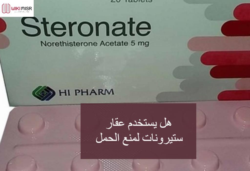 هل يستخدم عقار ستيرونات لمنع الحمل