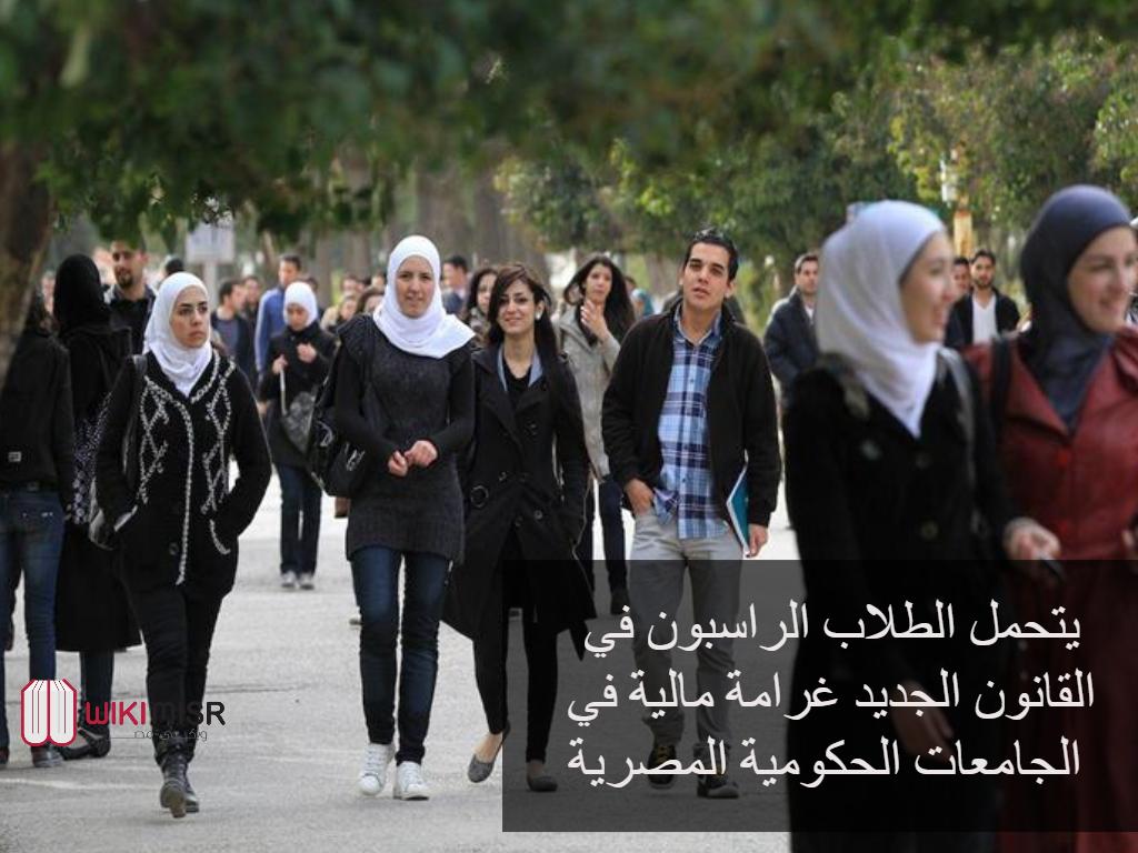 يتحمل الطلاب الراسبون في القانون الجديد غرامة مالية في الجامعات الحكومية المصرية