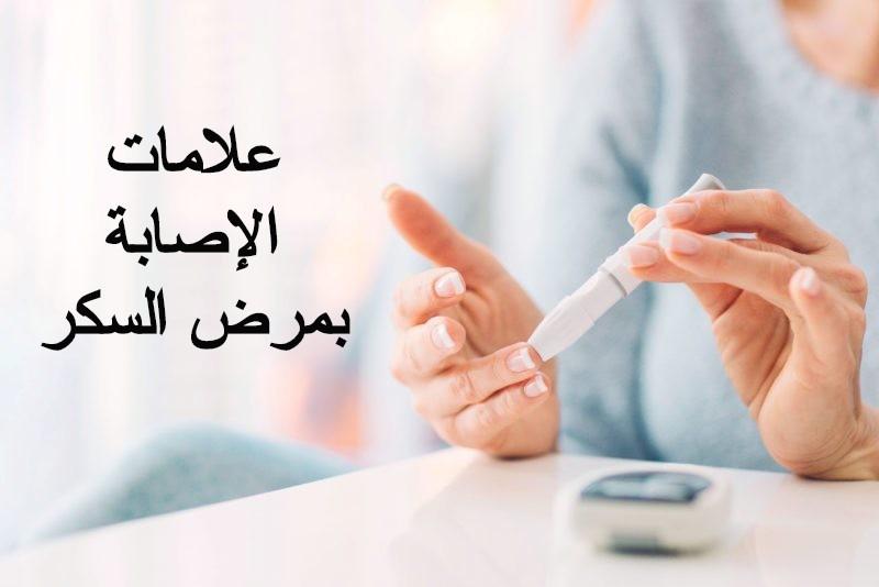 10 علامات تكشف لك عن الإصابة المبكرة بمرض السكر