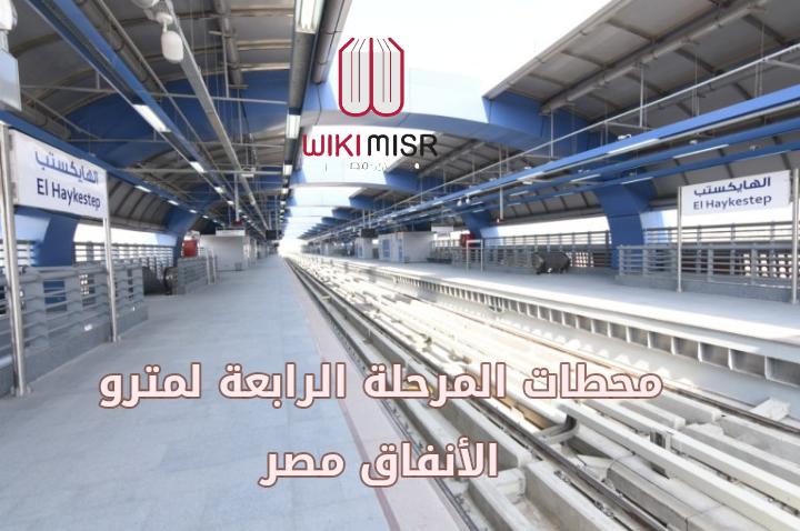 ما هي محطات المرحلة الرابعة لمترو الأنفاق مصر