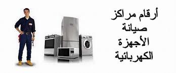 أرقام مراكز الصيانة المعتمدة للأجهزة الكهربائية في مصر