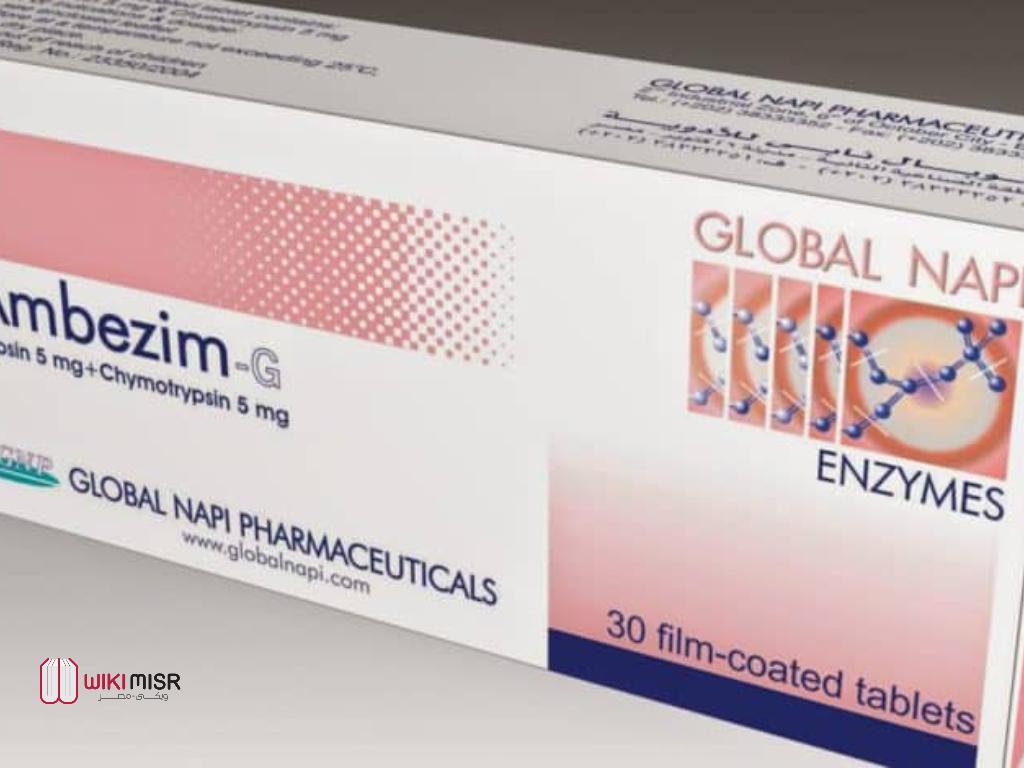 برشام Ambezim إمبيزيم للكسور والالتهابات – الاستخدامات والمخاطر