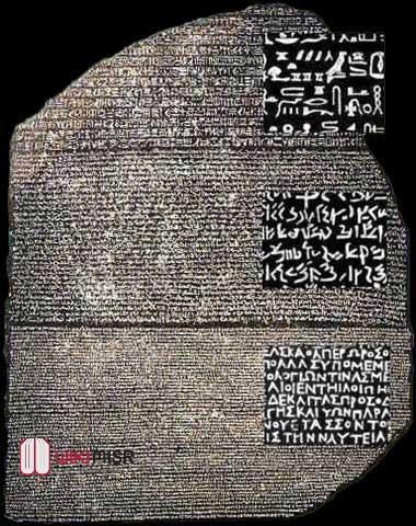 حجر رشيد والمكتوب بخطين وهما الهيروغليفي والديموطيقي وبالأسفل النص اليوناني
