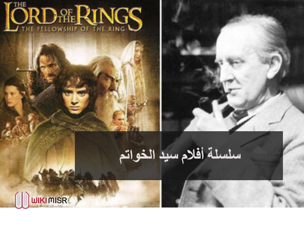 سلسلة أفلام سيد الخواتم