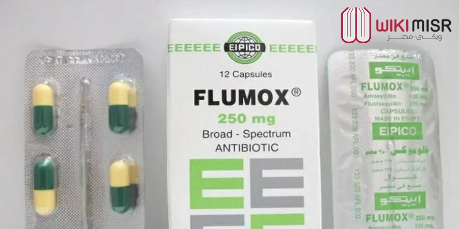 فلوموكس Flumox – مضاد حيوي واسع المدى (دواعي استعماله وأضراره)