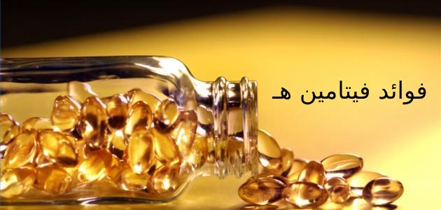فوائد فيتامين هـ وأهم الأطعمة التي تحتوي عليه