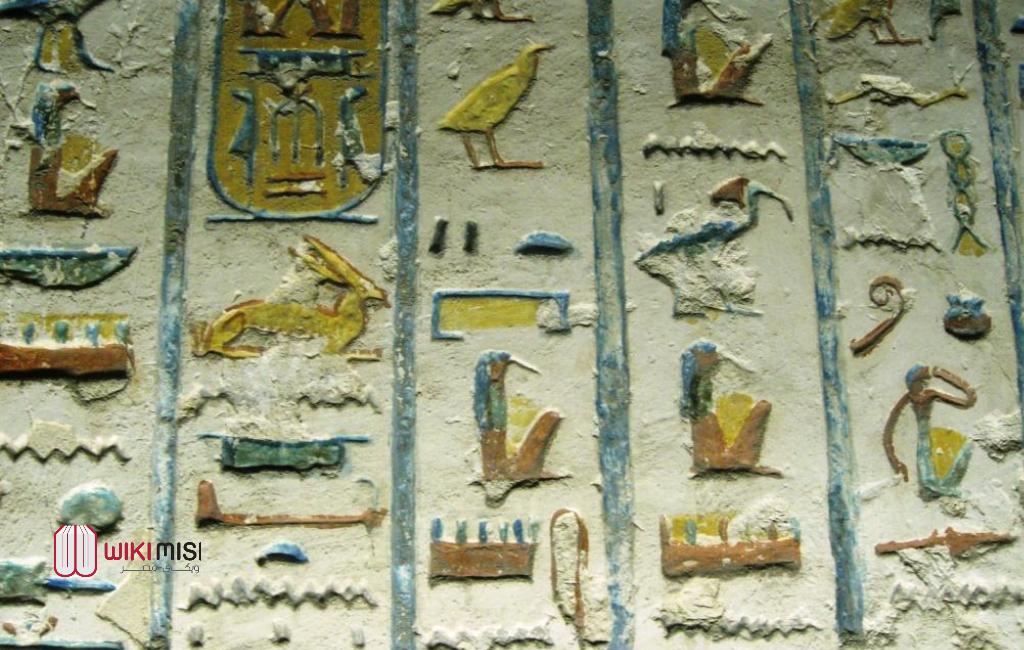كلمات مصرية قديمة نستخدمها فى حياتنا اليومية العادية وفي اللغة العربية