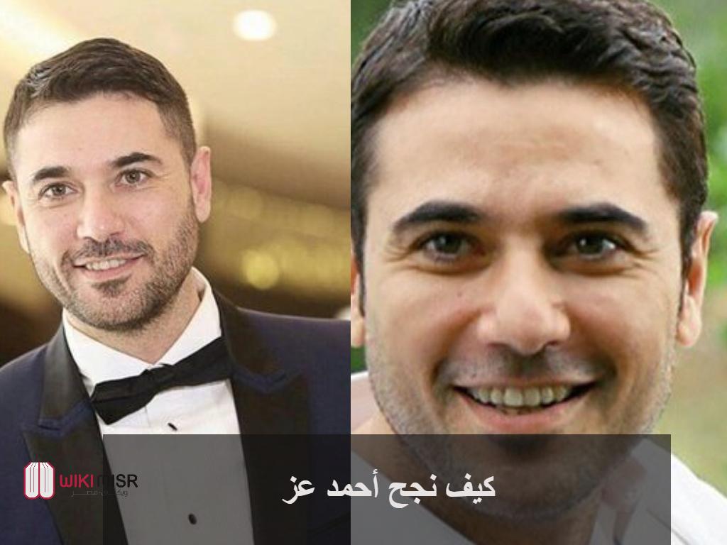 كيف نجح أحمد عز