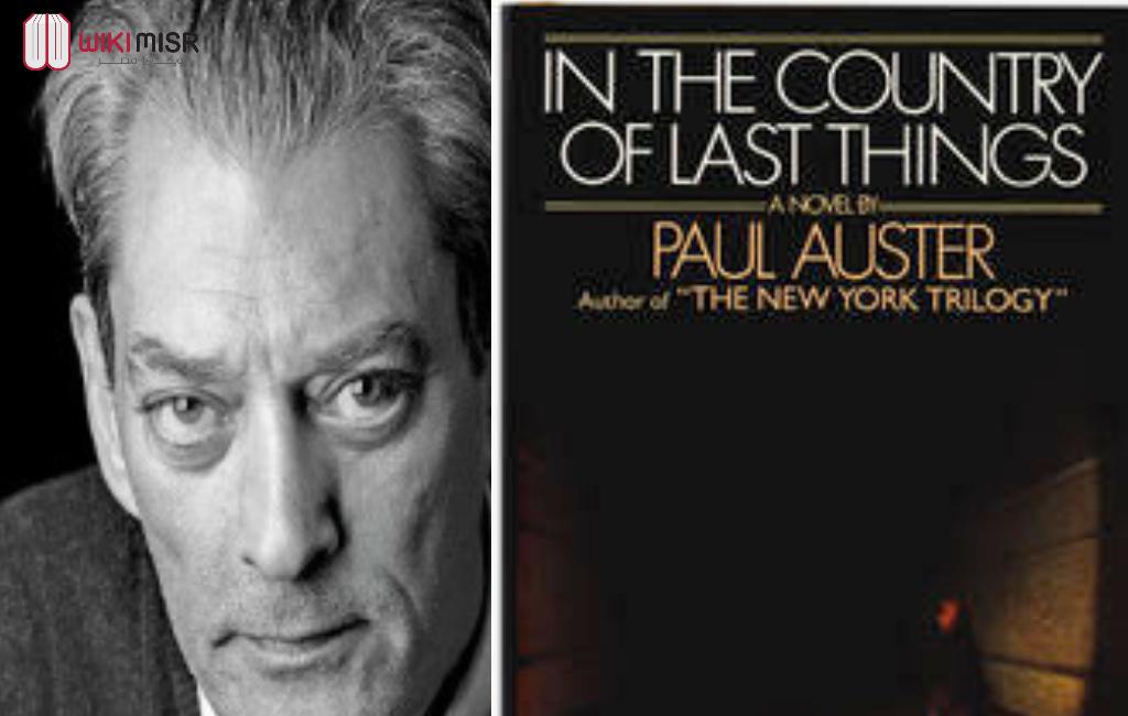 مراجعة رواية في بلاد الأشياء الأخيرة بول أوستر