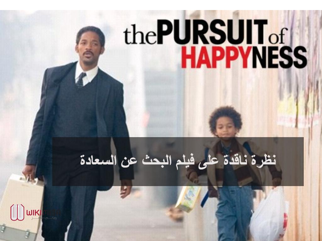نظرة ناقدة على فيلم البحث عن السعادة