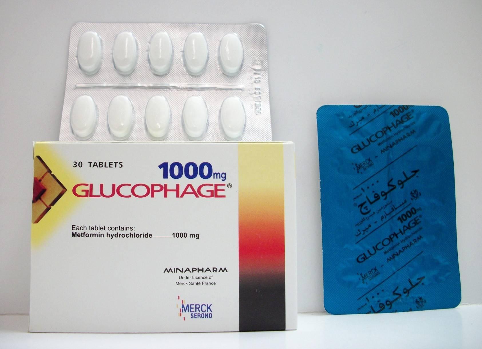 أقراص Glucophage لعلاج السكر من النوع الثاني l السعر والمواصفات