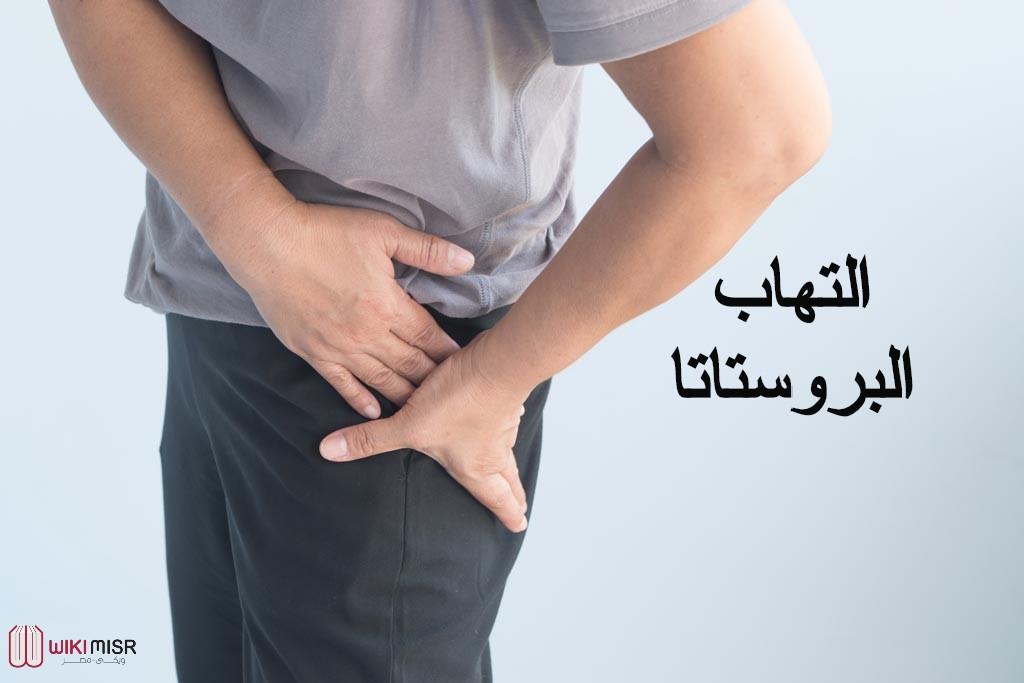 أسباب وأعراض التهاب البروستاتا