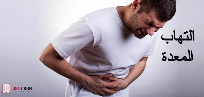 أسباب التهاب المعدة وأعراضه وطرق العلاج