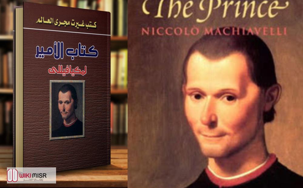 أمير ميكيافيللي الذي صنع سياسة العالم
